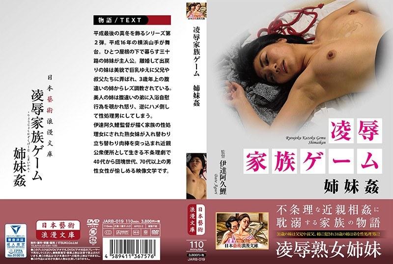 巨乳 日本藝術浪漫文庫 近親相姦
