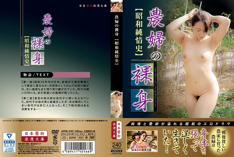 [JARB-030] 農婦の裸身 【昭和純情史】