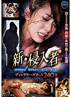 GNAX-016 New Intruder Director's Cut 240 Minutes
