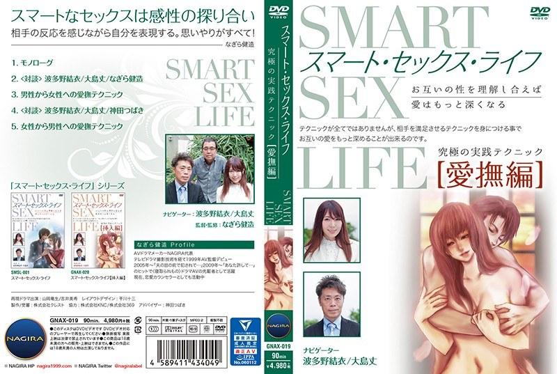 [GNAX-019] スマート・セックス・ライフ 究極の実践テクニック・愛撫編