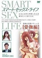 スマート・セックス・ライフ 究極の実践テクニック・愛撫編