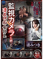 GNAX-025 Terrible Erotic Slut OL Reflected On Surveillance Camera Mitsuki Nagisa