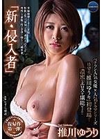 [GNAX-031] All New The Aggressor Yuri Oshikawa