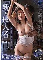 GNAX-041 New Intruder Sara Kagami For 7 Days Confined By A Vicious Woman Assault Demon