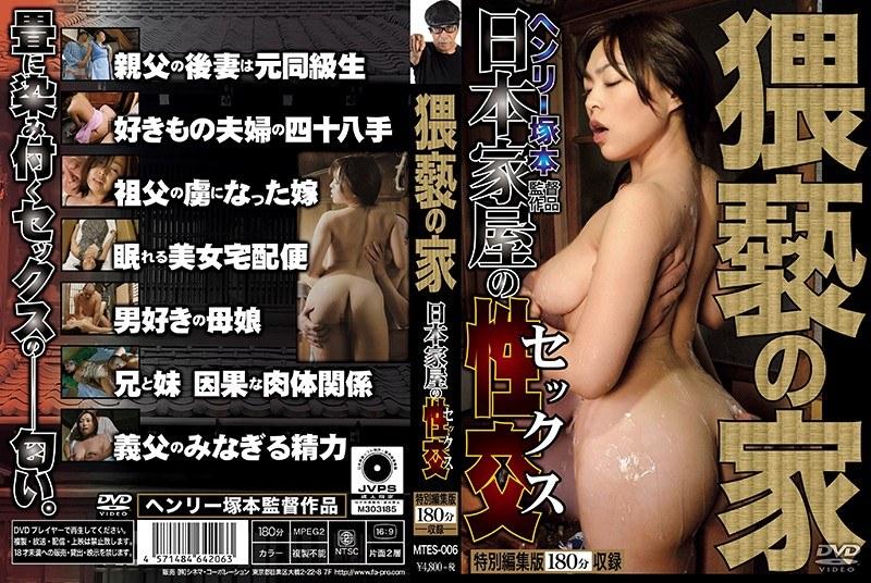 [MTES-006] 猥褻の家 畳に染み付くセックスのにおい シネマコーポレーション 巨尻 ドラマ