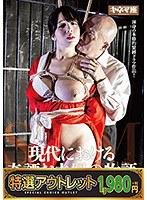 【特選アウトレット】現代における奇譚な夫婦の物語 三島奈津子