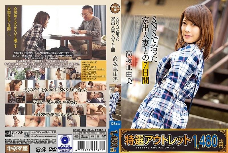 【特選アウトレット】SNSで拾った家出人妻との7日間 高坂亜由美