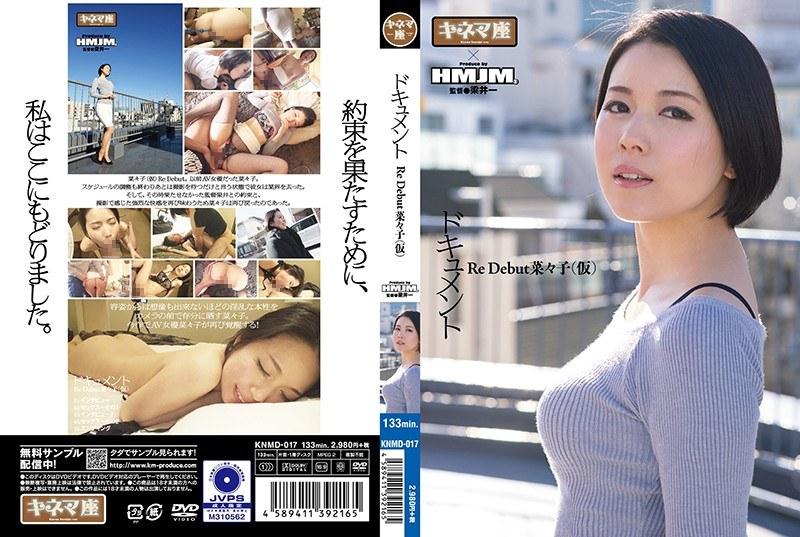 KNMD-017 Document Re Debut Nanako (provisional) (Kinema-za) 2019-04-26