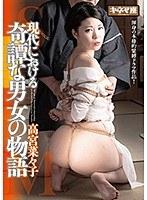 現代における奇譚な男女の物語 高宮菜々子
