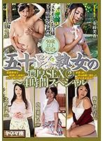50歳以上限定!! 五十路熟女の濃厚SEX 2〜4時間スペシャル