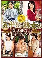50歳以上限定!! 五十路熟女の濃厚SEX 3~4時間スペシャル