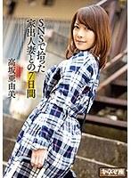 【数量限定】SNSで拾った家出人妻との7日間 高坂亜由美 パンティと生写真付き