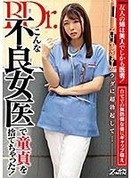 【数量限定】友人の姉は美人でしかも医者!自宅での無防備な姿にギャップ萌え エロすぎるカラダに超勃起して…こんな不良女医で童貞を捨てちゃった! テープとチェキ付き