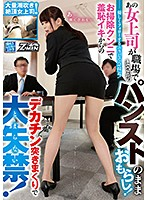 ZMEN-005 That Woman's Boss Smiles With No Pantyhose At Work!I Pretend To Follow Gently And Approach Quickly!The Big Incontinence Which Doesn't Stop By Rolling Up The Big Cock From Shame Aiki With Cleaning Kunni!