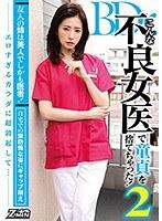 ZMEN-033 友人の姉は美人でしかも医者!自宅での無防備な姿にギャップ萌え エロすぎるカラダに超勃起して…こんな不良女医で童貞を捨てちゃった!2