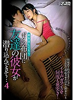 "ZMEN-054 My Friend's Girlfriend Was Able To Sneak Into My Futon When I Slept With Miscellaneous Fish … 4 I Asked My Boyfriend To Pretend To Be A Sleeping Kiss And Replied To Kanojo Who Refused And Awoke, ""I've Been Erected So Much"" Let It Poke Many Times!"