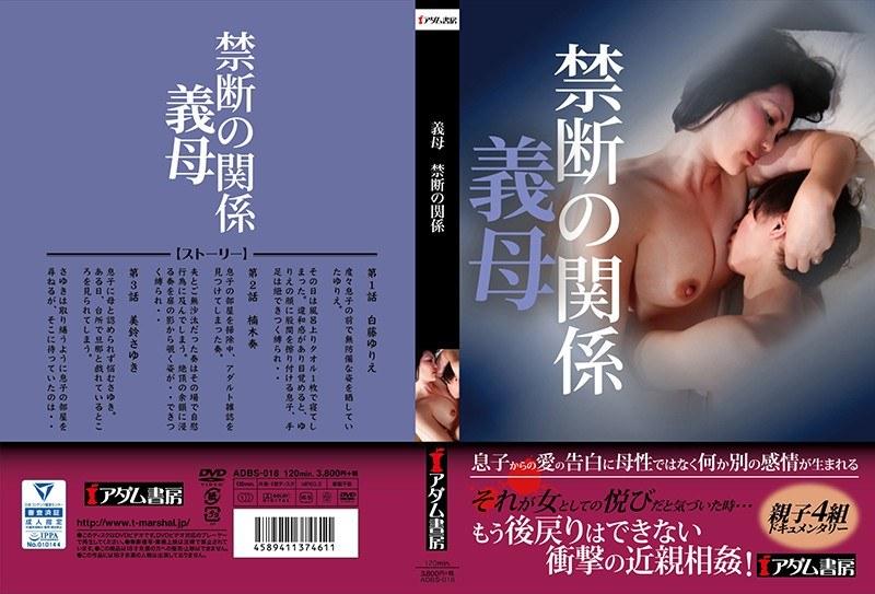 [ADBS-018] 義母 禁断の関係