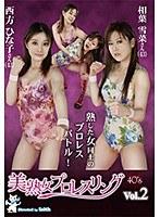 美熟女プロレスリング VOL.2 40's