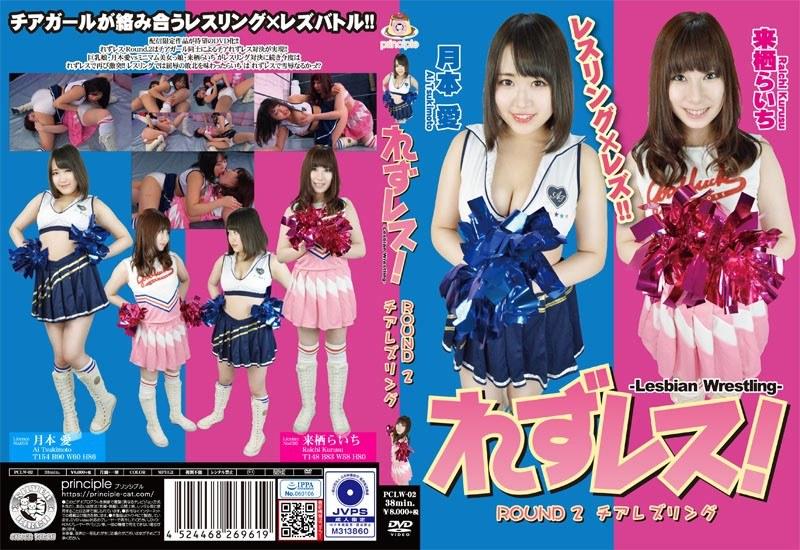 れずレス!-Lesbian Wrestling- ROUND 2