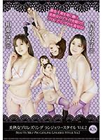 美熟女プロレズリング ランジェリースタイル VOL.2 40's