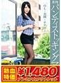 【アウトレット】月刊 パンティストッキングマニア Vol.31 OL×美脚×オナニー