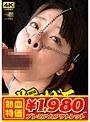 【アウトレット】豚ヅラフェラ