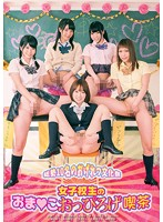 [AVOP-134] Omanko school Girls ◆ coffee cup