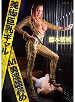 AVOP-247 Legs Busty Gal M Man Dirty Blame Fujimoto Murasakihime