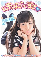 私、キスだ~いすき 栄川乃亜 パンティと生写真付き