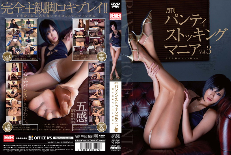 DKDN-003 Stockings Mania Vol.3 Monthly (Office K  S) 2012-03-16