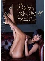 [HD]dkdn-003 月刊 パンティストッキングマニア Vol.3 琥珀うた つくし 小西友梨 雨宮琴音