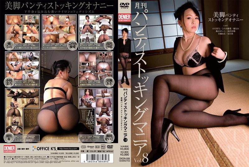 DKDN-008 月刊 パンティストッキングマニア Vol.8