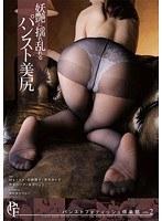 DKDN-018 Ashina Yuria - Pantyhose Ass To Disturbed Shaking Bewitching Pantyhose Fetish Club Vol 2