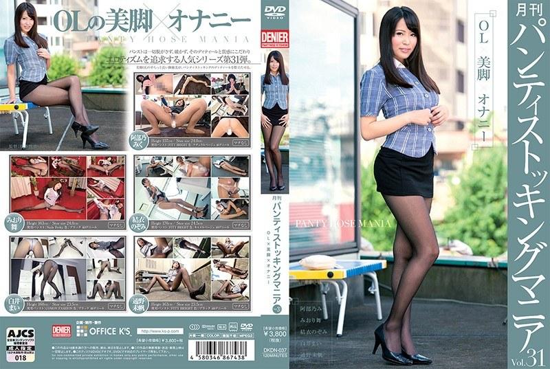 DKDN-037 Monthly Pantyhose Mania Vol.31 OL ÌÑ ÌÑ Legs Masturbation