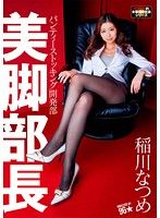 DMOW-037 Inagawa Natsume - Pantyhose Legs Development Department Director Inagawa Jujube