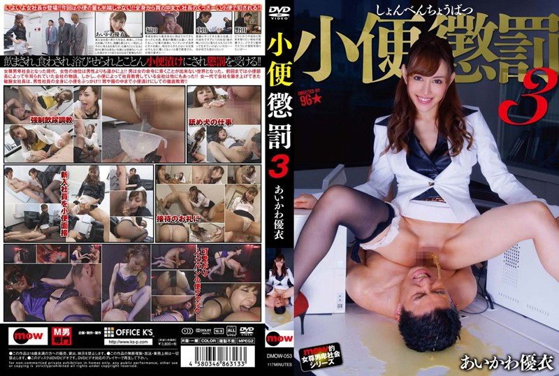 DMOW-053 Piss Punishment 3 Aikawa Yui