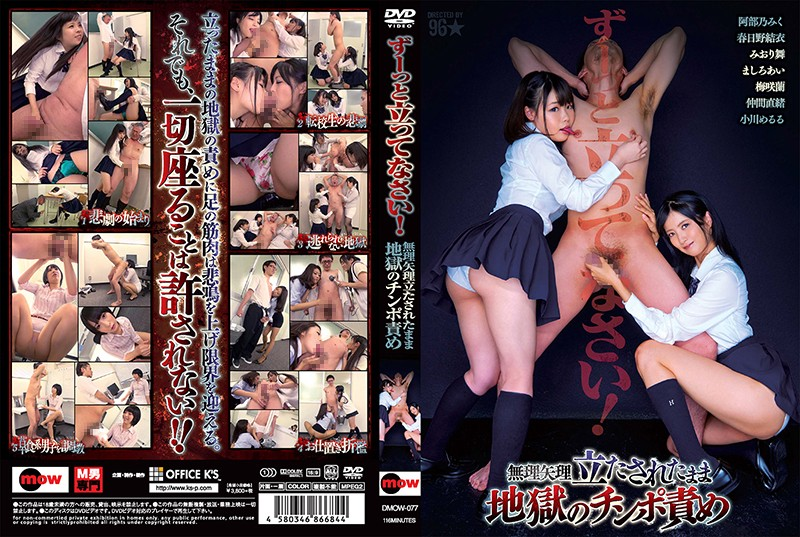 DMOW-077 Please Stand All The Time! Cock Torture Of Hell Remain Forced To Stand