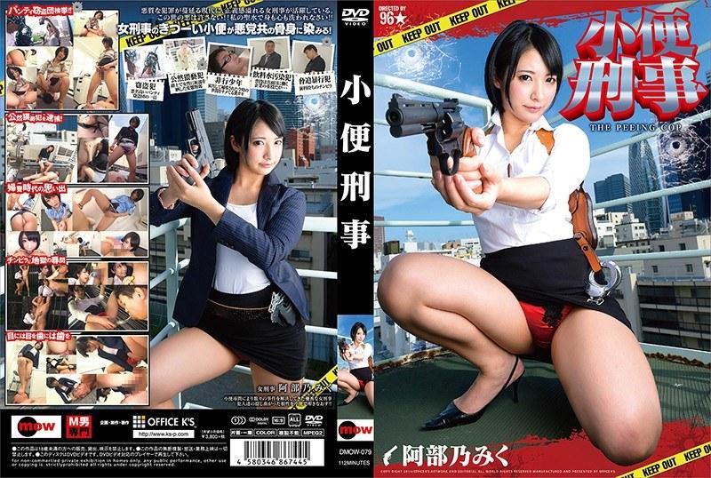 DMOW-079 Piss Criminal Abe 乃Miku (Office K  S) 2014-11-21
