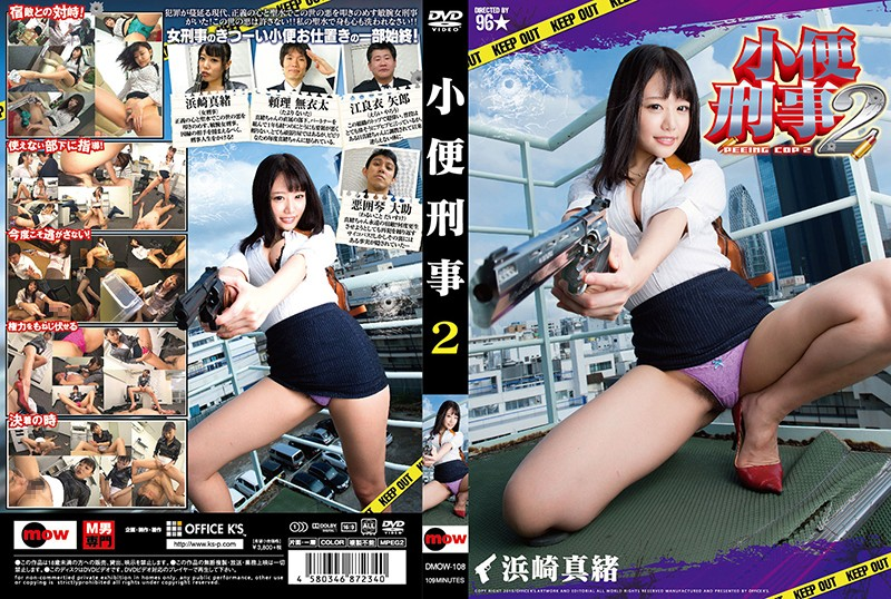 DMOW-108 Piss Criminal 2 Hamasaki Mao