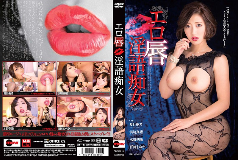 DMOW-111 Erotic Lips Dirty Slut