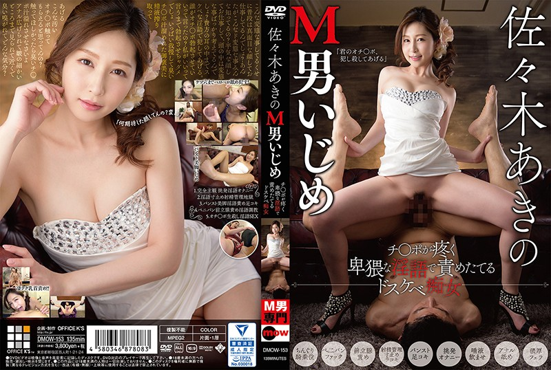 DMOW-153 Sasaki Akino M Man Bullying Pussy Is Crying Duskebe Sluts Punctuate With Obscene Lascivious Words