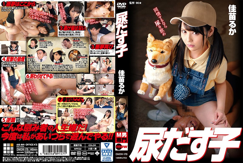 DMOW-178 Urinary Daughter Kanae Muka