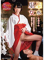 [DMOW-187] The Golden Shower Priestess Yua Nanami The Priestess Will Cleanse You With Her Holy Piss