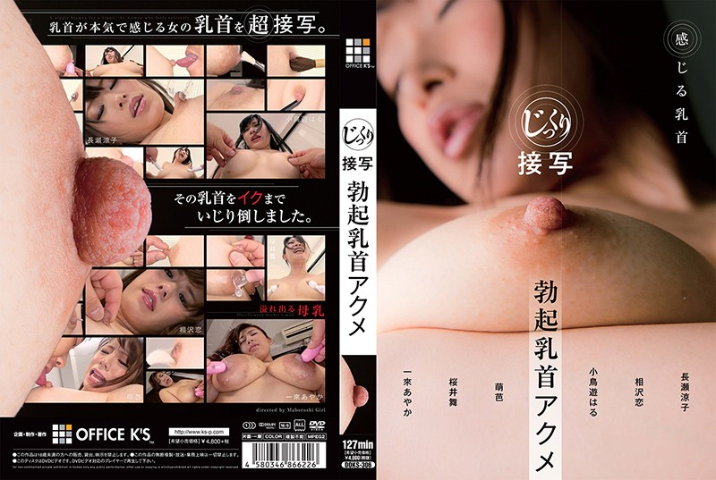 DOKS-306 Close-up Nipple Erection Acme Carefully