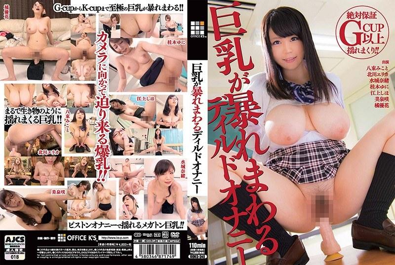 DOKS-345 Dildo Masturbation Big Tits Rampage