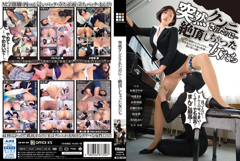 DOKS-363 But Was Suddenly Cunnilingus ... A Woman Who Had To Climax (Office K  S) 2016-02-05