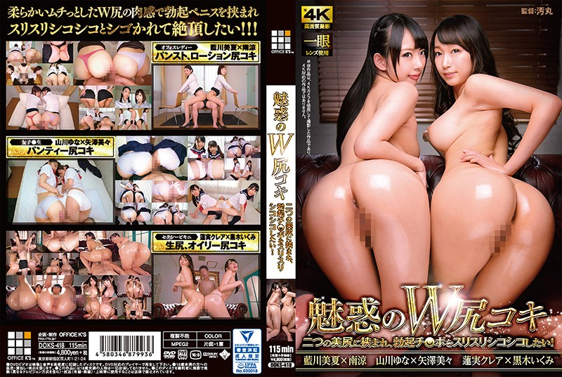 DOKS-418 Enchanted W Bottom Jobs Sandwiched Between Two Beautiful Asses, I Want To Make A Erectile Chirp.