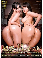 [DOKS-418] Alluring Double Ass Hot Dogging I Want To Get Slammed Between These 2 Beautiful Asses And Get My Rock Hard Cock Hot Dogged In Between These Lovely Pieces Of Meat!