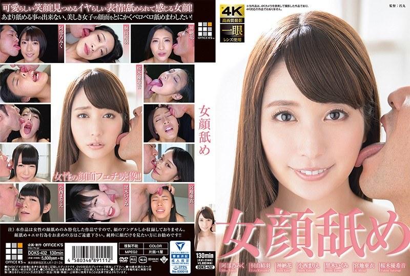 [h_139doks432] 女顔舐め