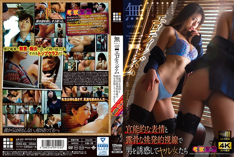 DOKS-435 Mute Eroticism Seductive Guy With Sensual Expression And Blatant Provocative Gaze
